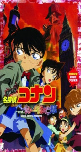 Detective Conan Movie 06: The Phantom of Baker Street 2002 online