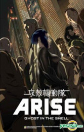 Ghost In The Shell Arise Border 4 Ghost Stands Alone 2014