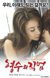 Young Sister-In-Law 3 (2017) 2017 online - free movies